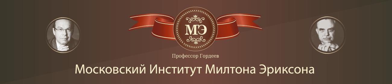 Институт Милтона Эриксона | Професор М.Н. Гордеев | Москва