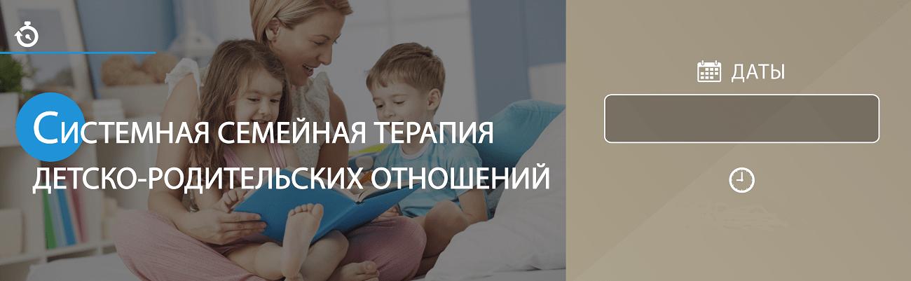 Системная семейная терапия детско-родительских отношений