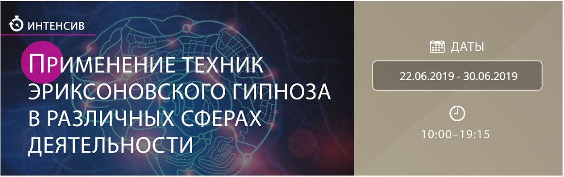 Применение техник Эриксоновского гипноза в различных сферах деятельности