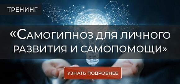 Самогипноз онлайн