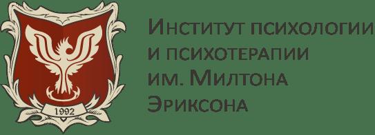 Московский институт психологии и психотерапии им. Милтона Эриксона